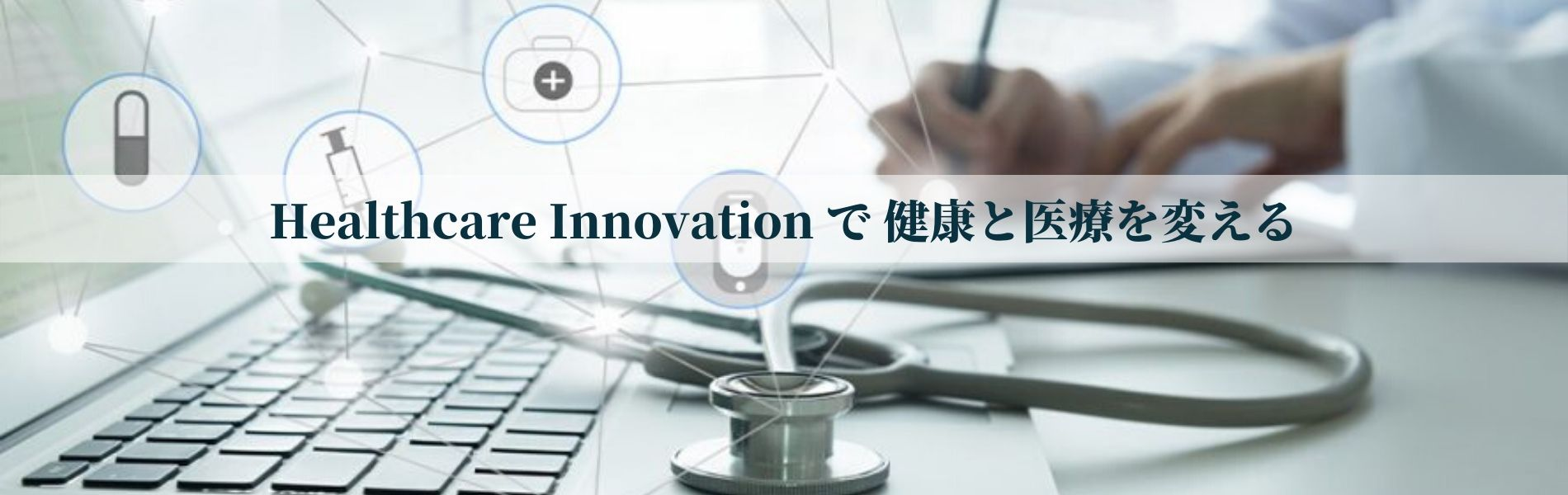 Healthcare Innovation で 健康と医療を変える